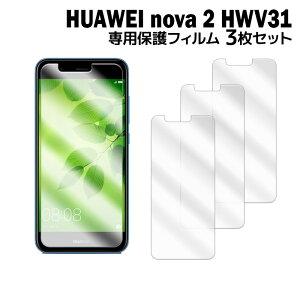 HWV31 au HUAWEI nova 2 Uqmobile 液晶保護フィルム 3枚入り (液晶保護シート スマホ スマートフォン) film-hwv31-3