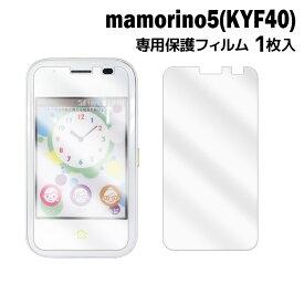 mamorino5 保護フィルム KYF40 フィルム 1枚入り 液晶保護 シート マモリーノ5 au 普通郵便発送