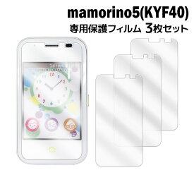 mamorino5 保護フィルム KYF40 フィルム 3枚入り 液晶保護 シート マモリーノ5 au