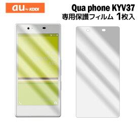 au Qua phone KYV37 液晶保護フィルム 1枚入り 液晶保護シート スマホ 保護フィルム スマートフォン フィルム