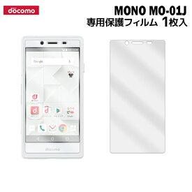 docomo MONO MO-01J 液晶保護フィルム 1枚入り (液晶保護シート スマホ スマートフォン) film-mo01j-1