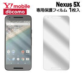 docomo Y!mobile Nexus 5X 液晶保護フィルム 1枚入り 液晶保護シート スマホ 保護フィルム スマートフォン フィルム