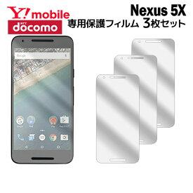 docomo Y!mobile Nexus 5X 液晶保護フィルム 3枚入り 液晶保護シート スマホ 保護フィルム スマートフォン フィルム