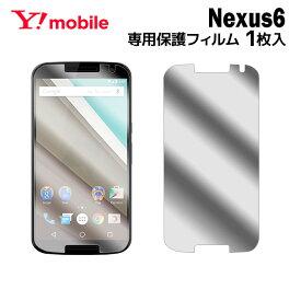 Y!mobile Nexus6 液晶保護フィルム 1枚入り 液晶保護シート スマホ 保護フィルム スマートフォン フィルム