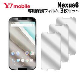 Y!mobile Nexus6 液晶保護フィルム 3枚入り 液晶保護シート スマホ 保護フィルム スマートフォン フィルム
