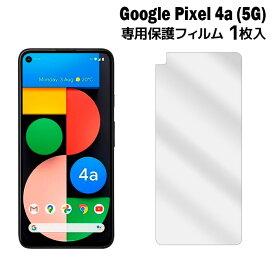 Google Pixel 4a (5G) 保護フィルム フィルム 1枚入り 液晶保護 シート ピクセル フォーエー ファイブジー SoftBank 普通郵便発送 film-pixel4a5g-1