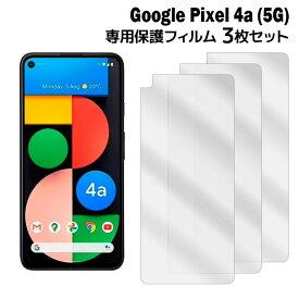 Google Pixel 4a (5G) 保護フィルム フィルム 3枚入り 液晶保護 シート ピクセル フォーエー ファイブジー SoftBank film-pixel4a5g-3