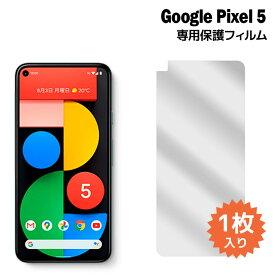 Google Pixel 5 保護フィルム フィルム 1枚入り 液晶保護 シート ピクセル ファイブ au SoftBank 普通郵便発送 film-pixel5-1
