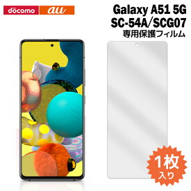 Galaxy A51 5G 保護フィルム SC-54A SCG07 フィルム 1枚入り 液晶保護 シート ギャラクシー docomo au 普通郵便発送 film-sc54a-1