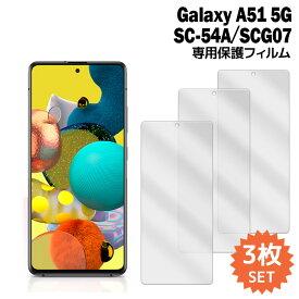Galaxy A51 5G 保護フィルム SC-54A SCG07 保護フィルム フィルム 3枚入り 液晶保護 シート ギャラクシー docomo au film-sc54a-3