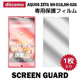 docomo AQUOS ZETA SH-01G/Disney Mobile on docomo SH-02G 液晶保護フィルム 1枚入り 液晶保護シート スマホ 保護フィルム スマートフォン フィルム