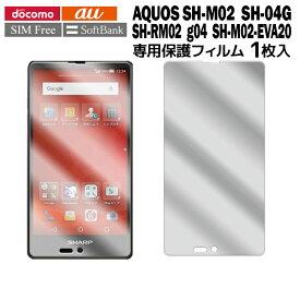 docomo AQUOS EVER SH-04G/SH-M02/AQUOS SH-M02-EVA20/SH-RM02/go04 楽天モバイル 液晶保護フィルム 1枚入り 液晶保護シート スマホ 保護フィルム スマートフォン フィルム