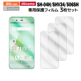 DoCoMo AQUOS ZETA SH-04 H/非盟 AQUOS 系列 SHV34/软银 AQUOS xx3 的特色液晶保护 (3 件) (液晶保护板智能手机智能手机 AQUOS) 膜-sh 04 h 3
