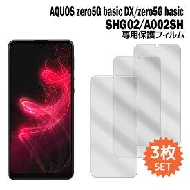 AQUOS zero5G basic DX 保護フィルム SHG02 A002SH 保護フィルム フィルム 3枚入り 液晶保護 シート アクオス au softbank film-shg02-3
