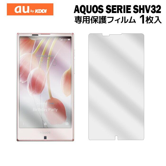 au AQUOS SERIE SHV32 液晶保護フィルム 1枚入り 液晶保護シート スマホ 保護フィルム スマートフォン フィルム