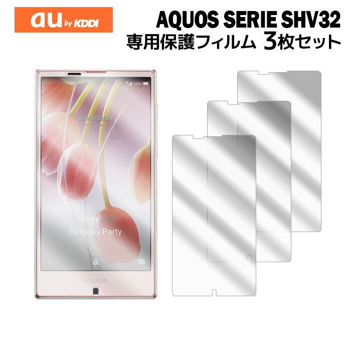 au AQUOS SERIE SHV32 液晶保護フィルム 3枚入り 液晶保護シート スマホ 保護フィルム スマートフォン フィルム