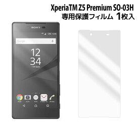 docomo Xperia Z5 Premium SO-03H 液晶保護フィルム 1枚入り (液晶保護シート スマホ スマートフォン xperiaz5 premium so03h) film-so03h-1