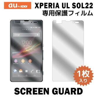 非盟 Xperia UL SOL22 液晶保护膜 1 包膜保护膜液晶膜智能手机板智能手机 xperia ul 电影-sol22-1