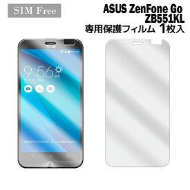 ASUS Zenfone GO ZB551KL SIMフリー 液晶保護フィルム 1枚入り (液晶保護シート スマホ スマートフォン ゼンフォン) film-zb551kl-1