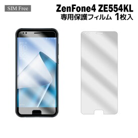 ZenFone 4 ZE554KL 液晶保護フィルム 1枚入り (液晶保護シート スマホ スマートフォン) film-ze554kl-1