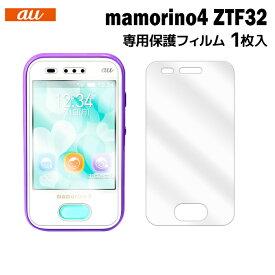 mamorino4 ZTF32 au 液晶保護フィルム 1枚入り (液晶保護シート スマホ スマートフォン) film-ztf32-1