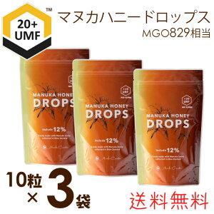 マヌカハニー UMF20+ キャンディー ドロップ 10粒×3袋 UMF 10+ 超の 20+ !! 【送料無料】