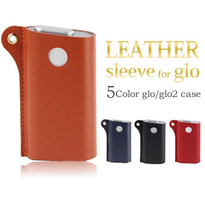 glo グロー ケース 本革 スリーブ グロー専用 レザー ケース グロー カバー ホルダー ストラップ付 電子タバコ スリーヴ ギフト メンズ レディース 送料無料