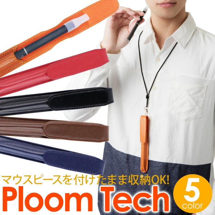 マウスピースを装着したまま収納可能 プルームテック ケース 革製 ploomtech プルーム テック ケース FLEVO VITAFUL ビタフル C-Tec DUO アクセサリー 電子たばこ 革 レザー plpenleather01