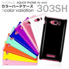 【アウトレット 処分品】 SoftBank AQUOS PHONE Xx mini 303SH ハードケース スマホケース スマートフォン スマホカバー スマホ カバー ケース スマートフォンカバー ソフトバンク アクオスフォンXx hd-303sh