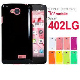 de31b3834d 【アウトレット 処分品】 Y!mobile Spray 402LG ハードケース スマホケース スマートフォン スマホカバー スマホ
