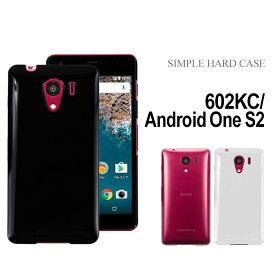 【アウトレット 処分品】 Y!mobile Android One S2/SoftBank DIGNO G 602KC ハードケース スマホケース スマートフォン スマホカバー スマホ カバー ケース hd-androidones2