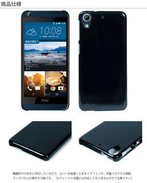 【複数購入で1個おまけGET】Y!mobileNexus6ハードケース(スマホケーススマートフォンスマホカバースマホカバーケーススマートフォンカバーワイモバイルネクサス)hd-desire626
