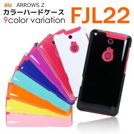 【アウトレット 処分品】 au ARROWS Z FJL22 ハードケース スマホケース スマートフォン スマホカバー スマホ カバー ケース スマートフォンカバー アローズz hd-fjl22