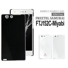 【アウトレット 処分品】 FREETEL SAMURAI 雅 MIYABI FTJ152C ハードケース スマホケース スマートフォン スマホカバー スマホ カバー ケース hd-ftj152c