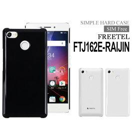 【アウトレット 処分品】 FTJ162E-RAIJIN ハードケース スマホケース スマートフォン スマホカバー スマホ カバー ケース hd-ftj162e
