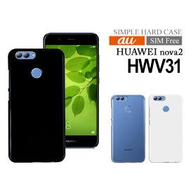 HUAWEI nova 2 HWV31 ハードケース スマホケース スマートフォン スマホカバー スマホ カバー ケース hd-hwv31