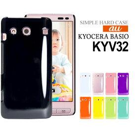 au シンプルスマートフォン BASIO KYV32 ハードケース スマホケース スマートフォン スマホカバー スマホ カバー ケース スマートフォンカバー ベイシオ hd-kyv32