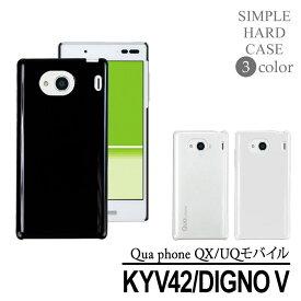 【アウトレット 処分品】 au Qua phone QX KYV42/DIGNO V ハードケース スマホケース スマートフォン スマホカバー スマホ カバー ケース