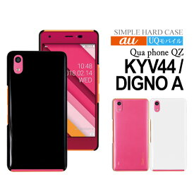 au Qua phone QZ KYV44 DIGNO A ハードケース スマホケース スマートフォン スマホカバー スマホ カバー ケース hd-kyv44
