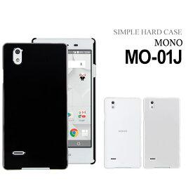 【アウトレット 処分品】 MONO MO-01J ハードケース スマホケース スマートフォン スマホカバー スマホ カバー ケース hd-mo01j