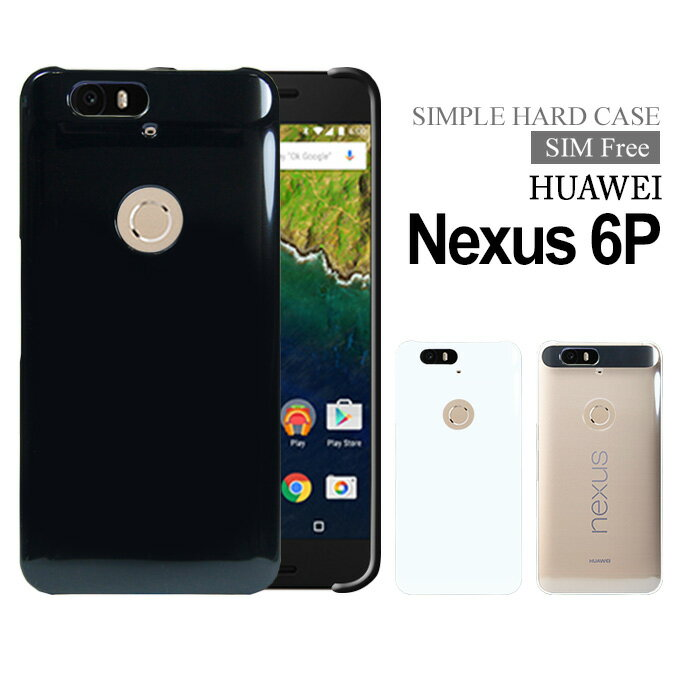 Nexus 6P ハードケース スマホケース スマートフォン スマホカバー スマホ カバー ケース スマートフォンカバー ワイモバイル ネクサス6 google グーグル 楽天モバイル SIMフリー MVNO hd-nexus6p