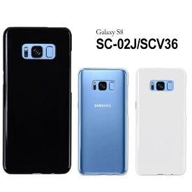 docomo Galaxy S8 SC-02J/au Galaxy S8 SCV36 ハードケース スマホケース スマートフォン スマホカバー スマホ カバー ケース hd-sc02j
