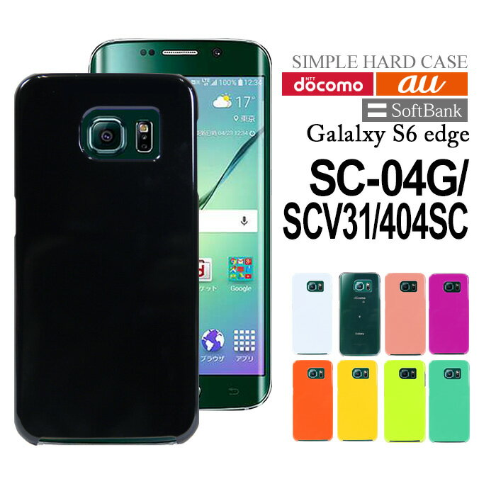 docomo Galaxy S6 edge SC-04G/au Galaxy S6 edge SCV31/SoftBank Galaxy S6 edge 404SC ハードケース スマホケース スマートフォン スマホカバー スマホ カバー ケース ドコモ ギャラクシー s6 エッヂ hd-sc04g