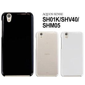 AQUOS sense SH-01K/AQUOS sense SHV40/AQUOS sense lite SH-M05 ハードケース スマホケース スマートフォン スマホカバー スマホ カバー ケース hd-sh01k