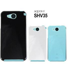【アウトレット 処分品】 AQUOS U SHV35 ハードケース スマホケース スマートフォン スマホカバー スマホ カバー ケース アクオス hd-shv35