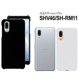 AQUOS sense3 Plus SHV46 SH-RM11 ケース ハード スマホ カバー 携帯 スマートフォン シンプル au 楽天モバイル アクオス センス3 プラス shrm11