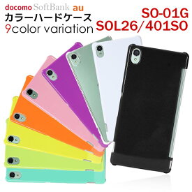 docomo Xperia Z3 SO-01G/au Xperia Z3 SOL26/SoftBank Xperia Z3 401SO ハードケース スマホケース スマートフォン スマホカバー スマホ カバー ケース スマートフォンカバー エクスペリア z3 hd-so01g