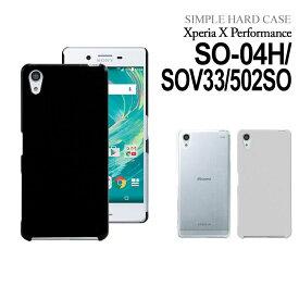docomo Xperia X Performance SO-04H/au Xperia X Performance SOV33/SoftBank Xperia X Performance 502SO ハードケース スマホケース スマートフォン スマホカバー スマホ カバー ケース
