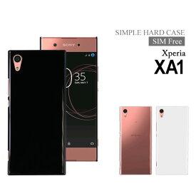 【アウトレット 処分品】 Xperia XA1 ハードケース スマホケース スマートフォン スマホカバー スマホ カバー ケース hd-xperiaxa1
