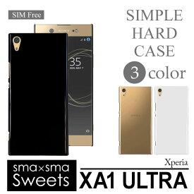 【アウトレット 処分品】 Xperia XA1 Ultra ハードケース スマホケース スマートフォン スマホカバー スマホ カバー ケース hd-xperiaxa1ultra